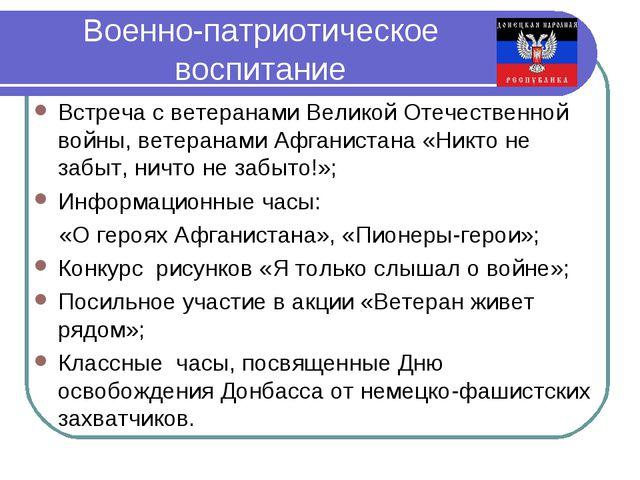 Военно-патриотическое воспитание Встреча с ветеранами Великой Отечественной в...