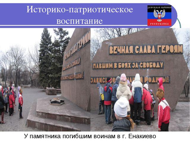 Историко-патриотическое воспитание У памятника погибшим воинам в г. Енакиево