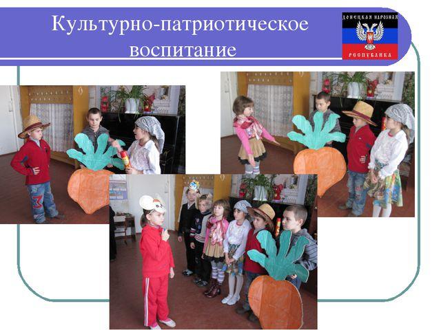Культурно-патриотическое воспитание