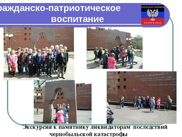 Гражданско-патриотическое воспитание Экскурсия к памятнику ликвидаторам после...