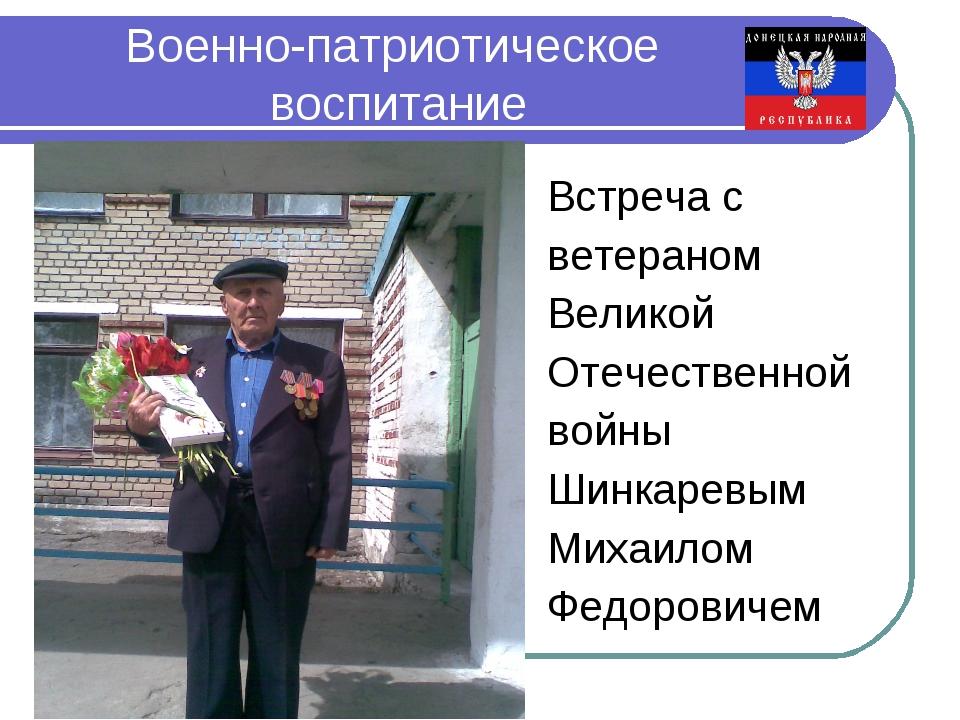 Военно-патриотическое воспитание Встреча с ветераном Великой Отечественной во...