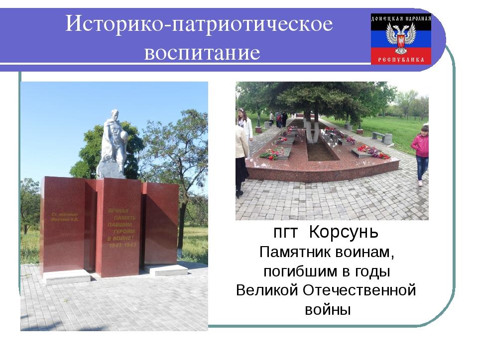 Историко-патриотическое воспитание пгт Корсунь Памятник воинам, погибшим в го...