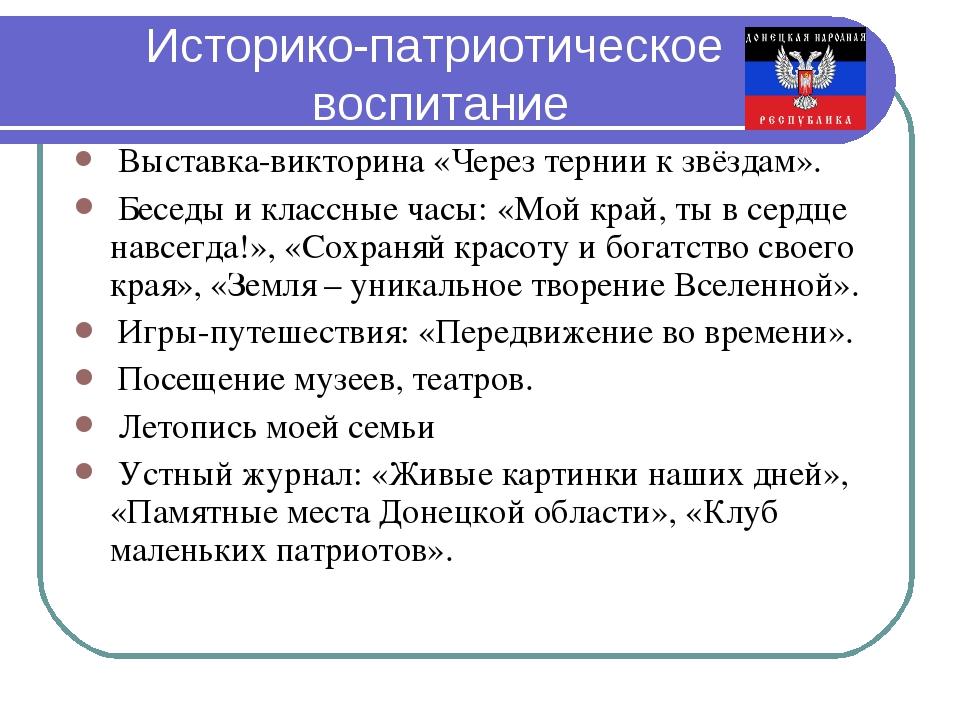 Историко-патриотическое воспитание Выставка-викторина «Через тернии к звёздам...