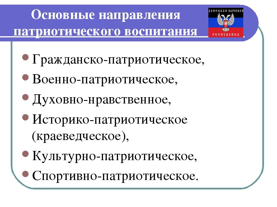 Основные направления патриотического воспитания Гражданско-патриотическое, Во...