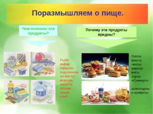 Чем полезны эти продукты? Почему эти продукты вредны? Рыба кефир геркулес под