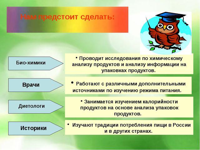 Проводит исследования по химическому анализу продуктов и анализу информации...