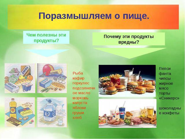 Чем полезны эти продукты? Почему эти продукты вредны? Рыба кефир геркулес под...