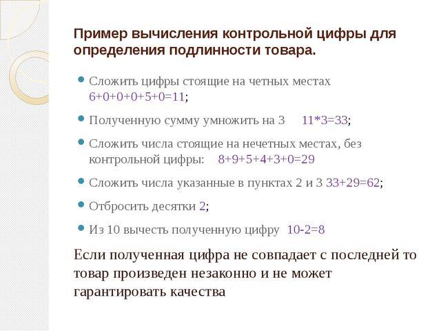 Пример вычисления контрольной цифры для определения подлинности товара. Сложи...