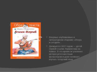Впервые опубликовано в литературном сборнике «Вчера и сегодня» . Датируется