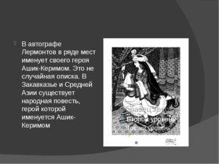 В автографе Лермонтов в ряде мест именует своего героя Ашик-Керимом. Это не