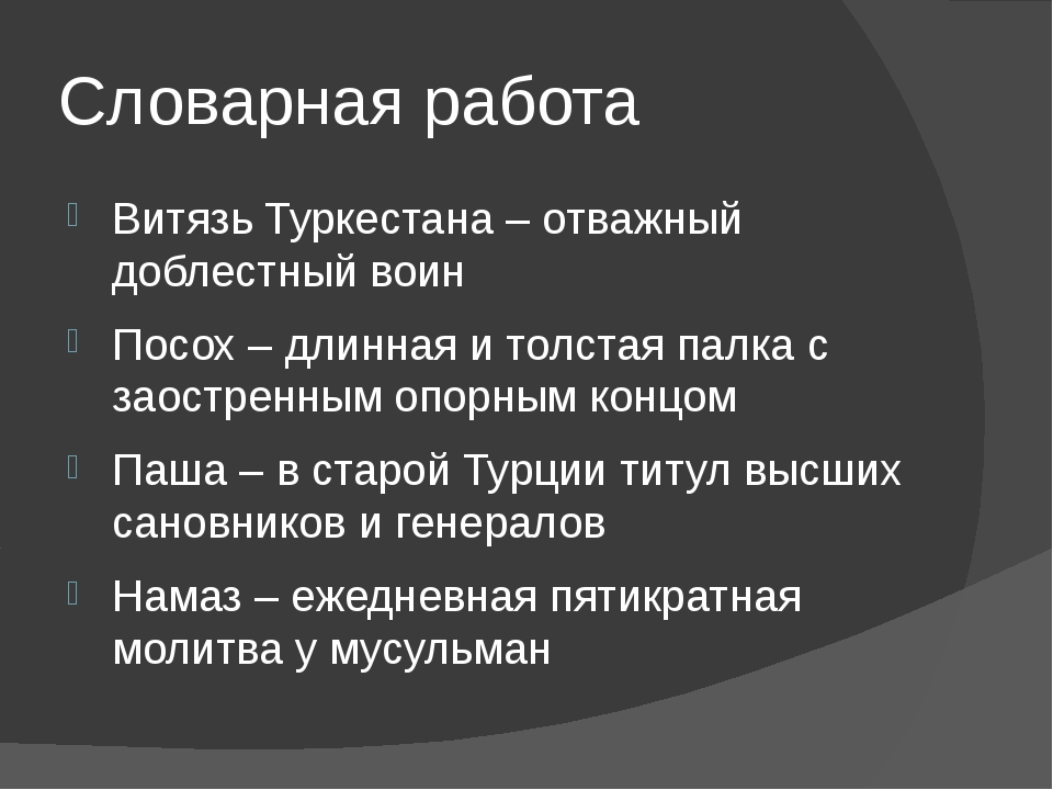 Словарная работа Витязь Туркестана – отважный доблестный воин Посох – длинная...