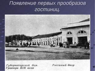 Появление первых прообразов гостиниц.