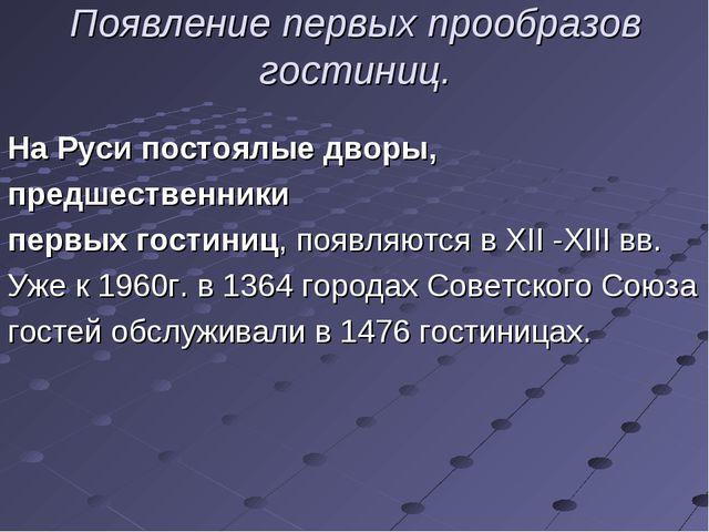 Появление первых прообразов гостиниц. На Руси постоялые дворы, предшественник...