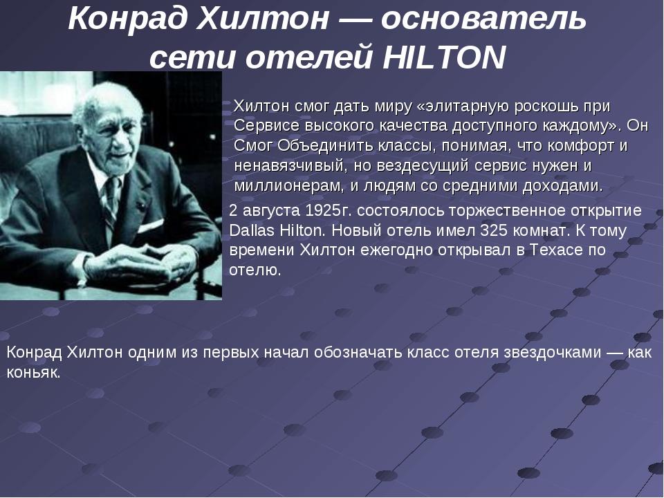 Конрад Хилтон — основатель сети отелей HILTON Хилтон смог дать миру «элитарну...