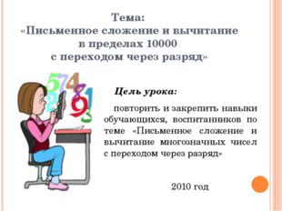 Тема: «Письменное сложение и вычитание в пределах 10000 с переходом через раз
