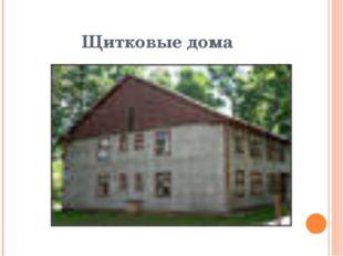 Щитковые дома