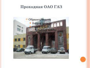 Проходная ОАО ГАЗ