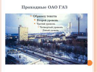 Проходные ОАО ГАЗ