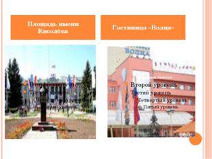 Площадь имени Киселёва Гостиница «Волна»