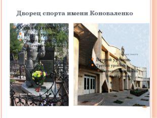 Дворец спорта имени Коноваленко