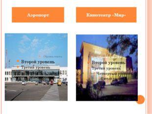Аэропорт Кинотеатр «Мир»