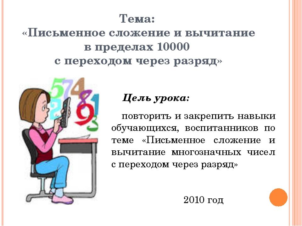 Тема: «Письменное сложение и вычитание в пределах 10000 с переходом через раз...