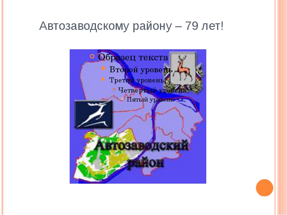 Автозаводскому району – 79 лет!