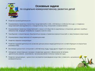 Основные задачи по социально-коммуникативному развитию детей Развитие игровой