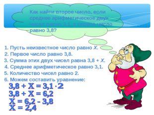 4. Среднее арифметическое равно 3,1. 5. Количество чисел равно 2. 1. Пусть не