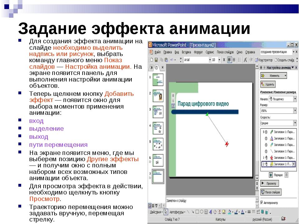 Как создать надпись анимацию - Automee-s.ru
