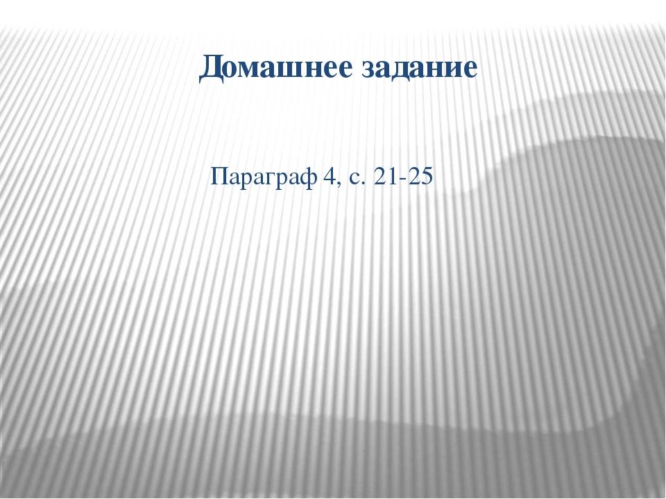 Домашнее задание Параграф 4, с. 21-25
