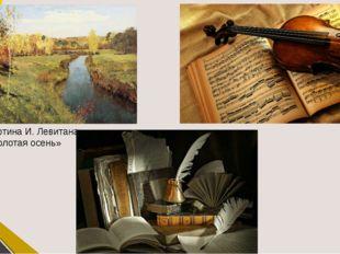 Картина И. Левитана «Золотая осень»
