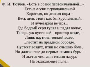 Ф. И. Тютчев. «Есть в осени первоначальной...» Есть в осени первоначальной Ко