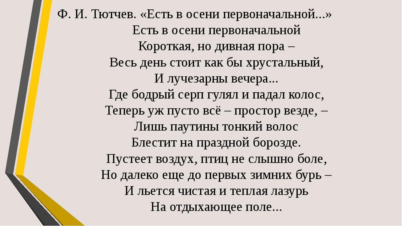 Ф. И. Тютчев. «Есть в осени первоначальной...» Есть в осени первоначальной Ко...