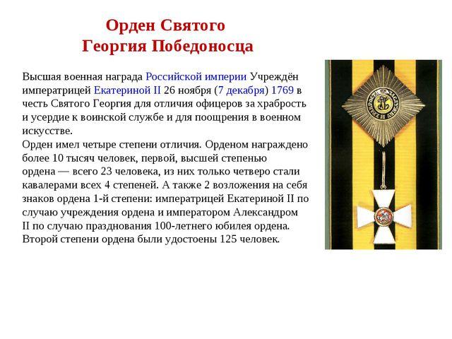 Орден Святого Георгия Победоносца  Высшая военная наградаРоссийской империи...