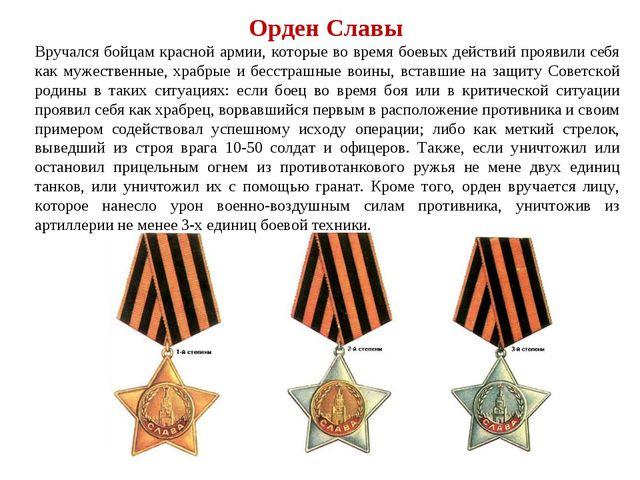 Орден Славы Вручался бойцам красной армии, которые во время боевых действий...