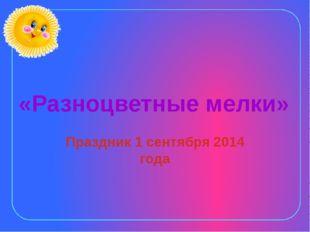 Праздник 1 сентября 2014 года «Разноцветные мелки»