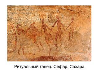 Ритуальный танец. Сефар. Сахара Произведения декоративно-прикладного искусств