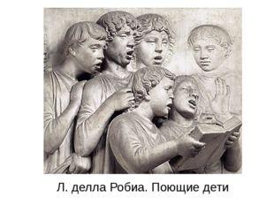 Л. делла Робиа. Поющие дети Обряды позволяли древним людям в игровой форме пр