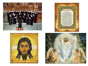Церковное искусство христиан, напевы, на которых строился круг церковных обр