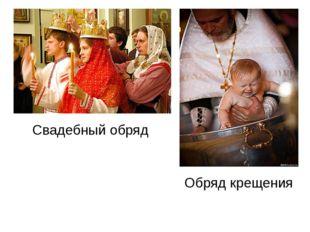 Обряд крещения Свадебный обряд Обряд — развернутое символическое действие, в