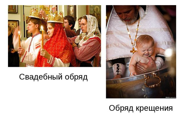 Обряд крещения Свадебный обряд Обряд — развернутое символическое действие, в...
