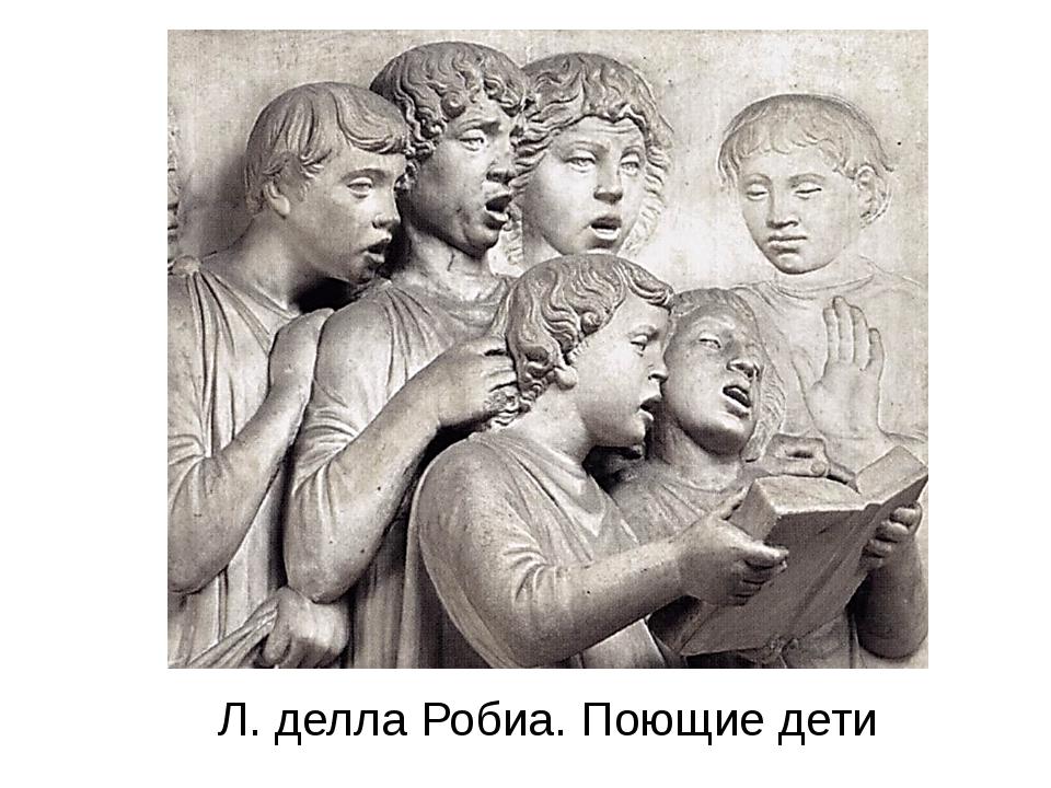 Л. делла Робиа. Поющие дети Обряды позволяли древним людям в игровой форме пр...
