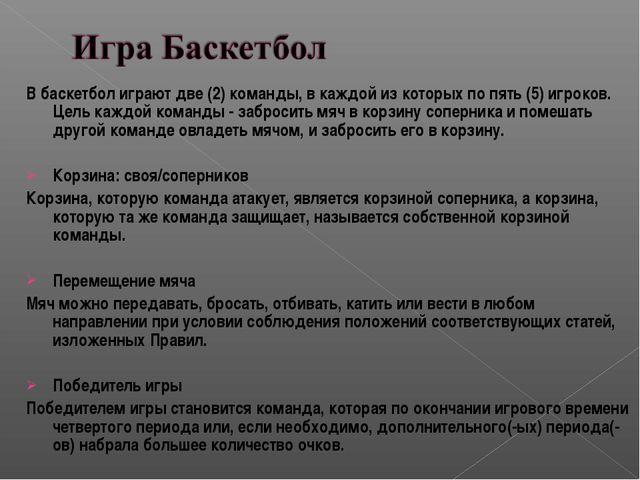 В баскетбол играют две (2) команды, в каждой из которых по пять (5) игроков....