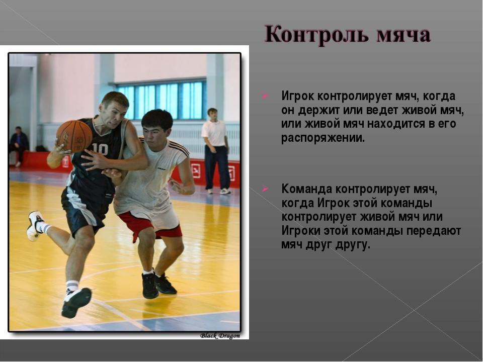 Игрок контролирует мяч, когда он держит или ведет живой мяч, или живой мяч н...