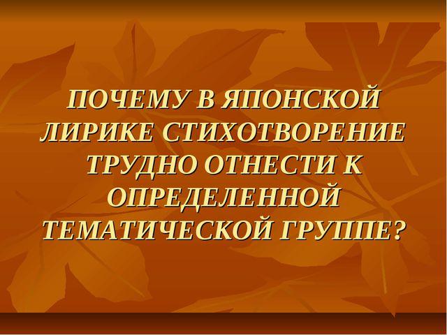 ПОЧЕМУ В ЯПОНСКОЙ ЛИРИКЕ СТИХОТВОРЕНИЕ ТРУДНО ОТНЕСТИ К ОПРЕДЕЛЕННОЙ ТЕМАТИЧЕ...