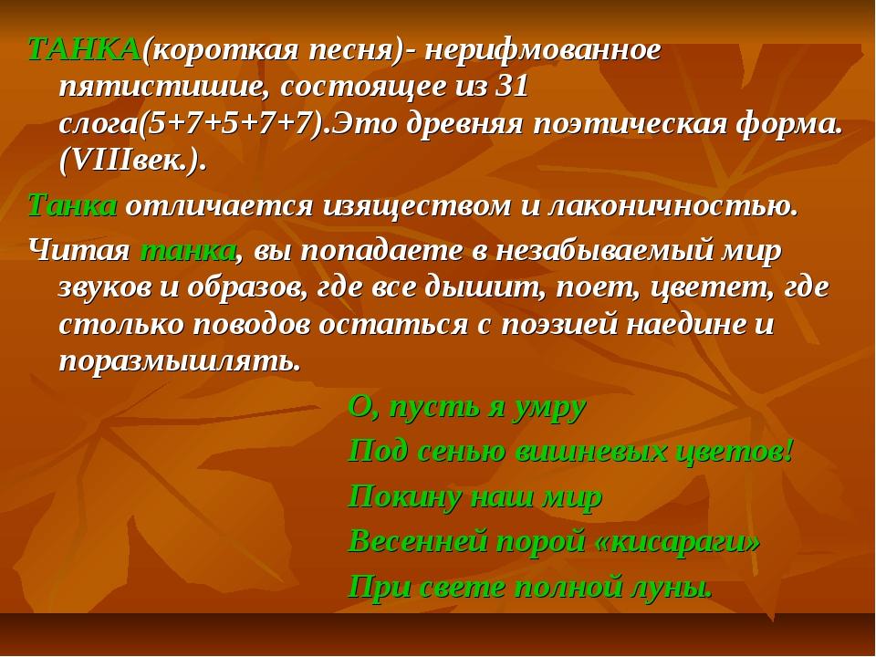ТАНКА(короткая песня)- нерифмованное пятистишие, состоящее из 31 слога(5+7+5+...