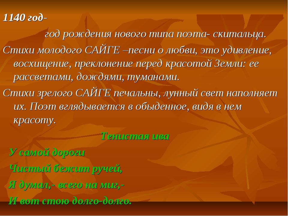 1140 год- год рождения нового типа поэта- скитальца. Стихи молодого САЙГЕ –пе...