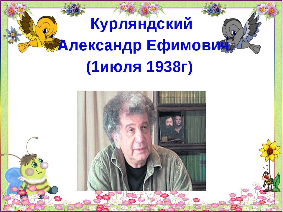 Курляндский Александр Ефимович (1июля 1938г)