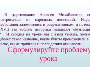 В царствование Алексея Михайловича страна сотрясалась от народных восстаний.